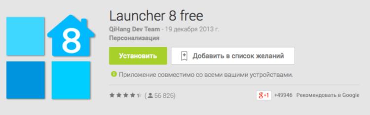 Launcher 8