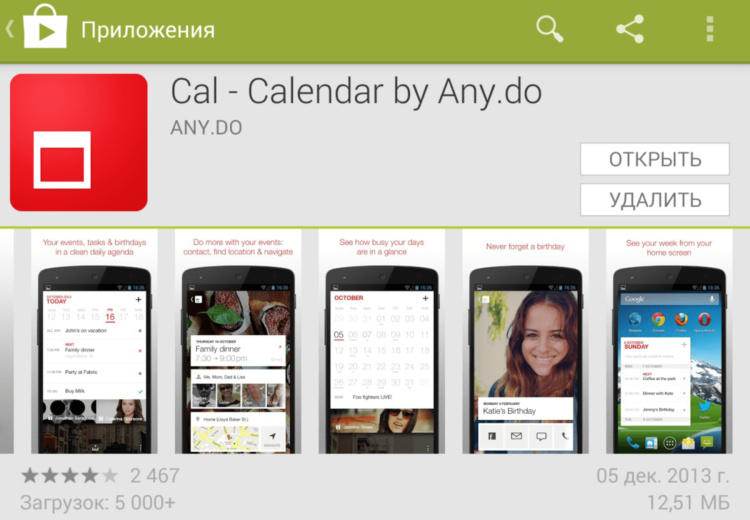 Gal -календарь от создателей Any.DO