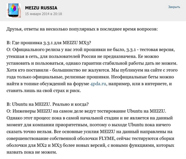 Meizu_Comment