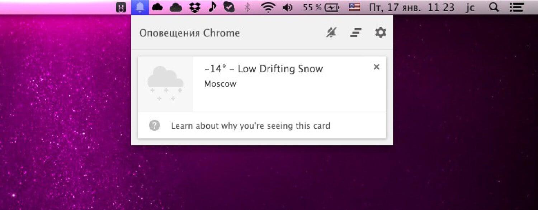 Как включить Google Now в Chrome