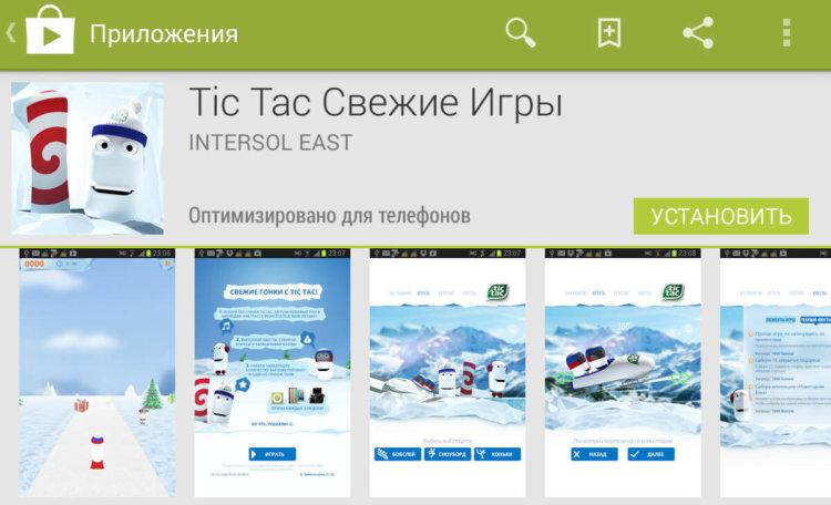 Свежие игры Tic Tac