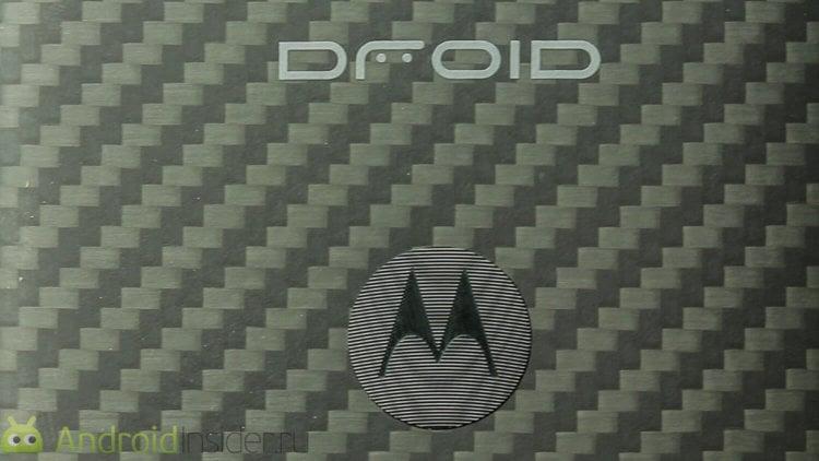droid Maxx-11