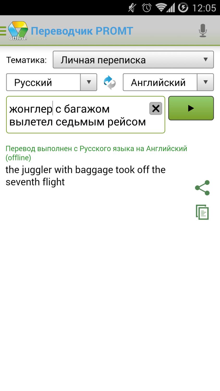 Переводчик Англо Русско