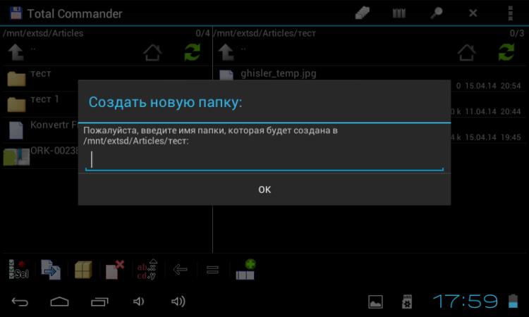 Total Commander для Android
