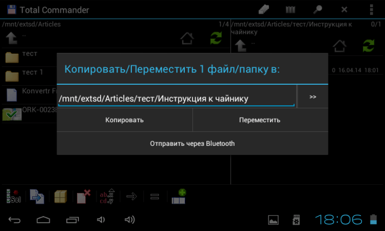 Total Commander для Android