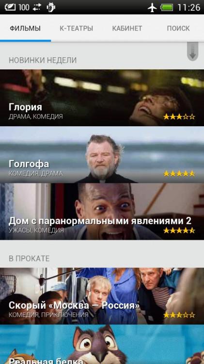 Киноход - 2