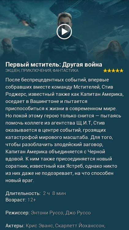 Киноход - 3