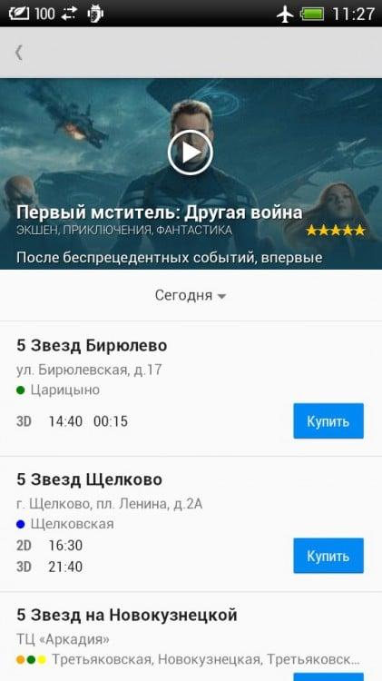 Киноход - 4