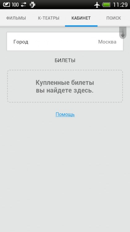 Киноход - 9