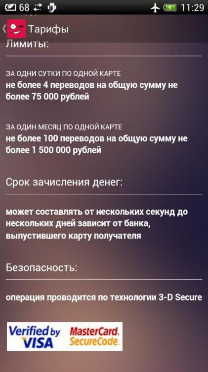 Подмигни - 2