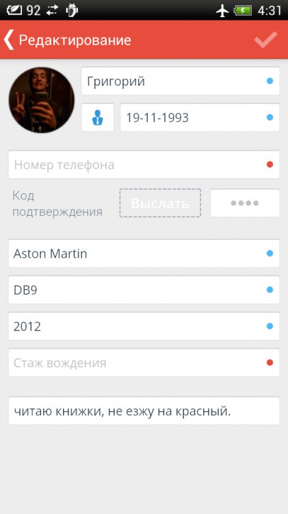 Попутчик - 2