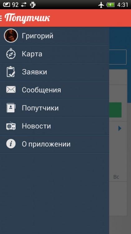Попутчик - 3