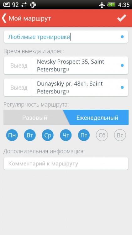 Попутчик - 4