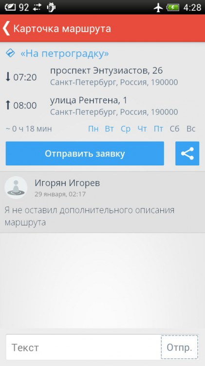 Попутчик - 6