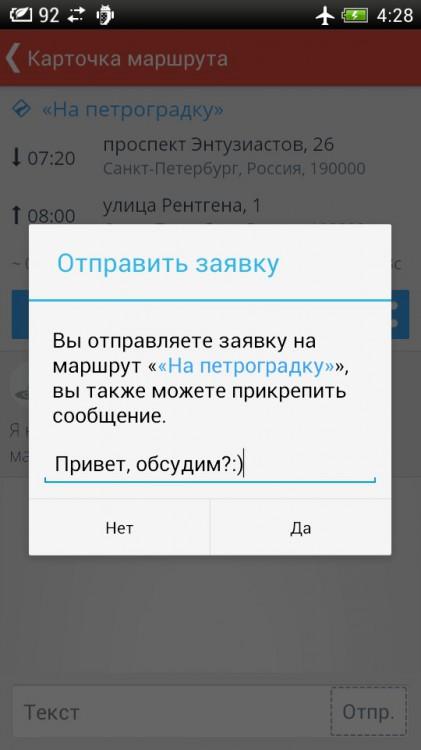 Попутчик - 7