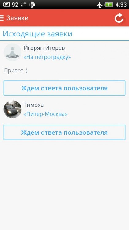 Попутчик - 8