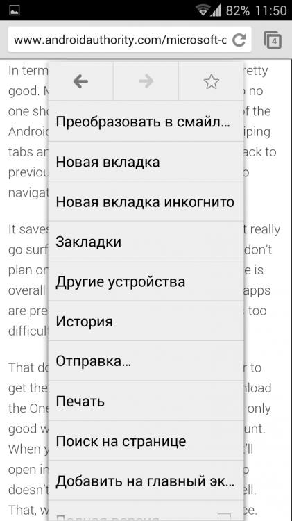 emoji в Chrome