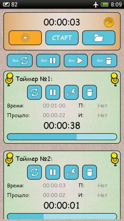 Таймер - 2