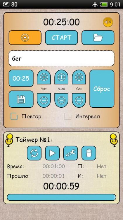 Таймер - 3