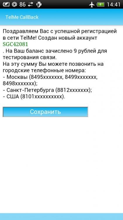 TelMe CallBack - 2