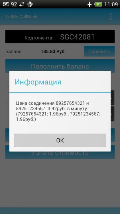 TelMe CallBack - 5