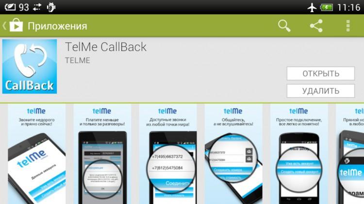 TelMe CallBack - лого