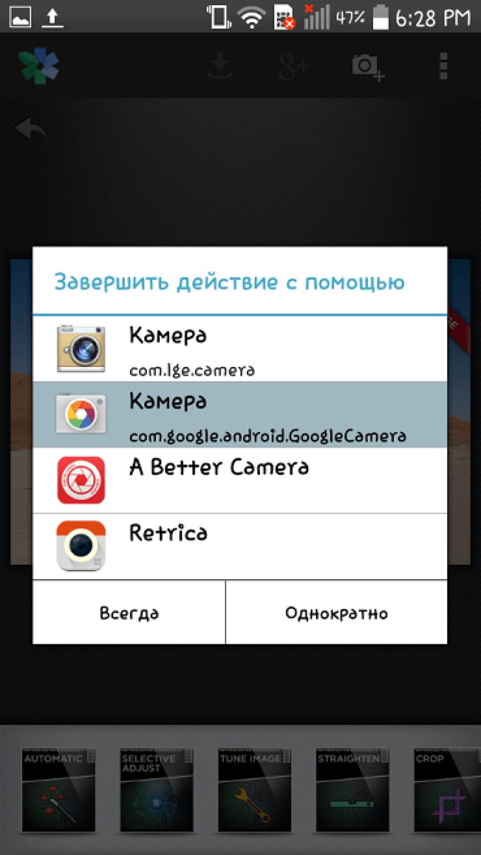 Snapseed предлагает выбрать
