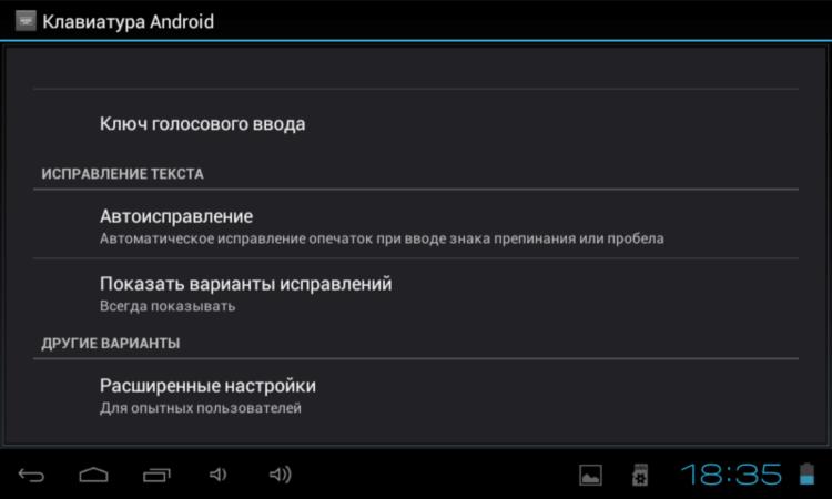 Автоисправление слов в Android