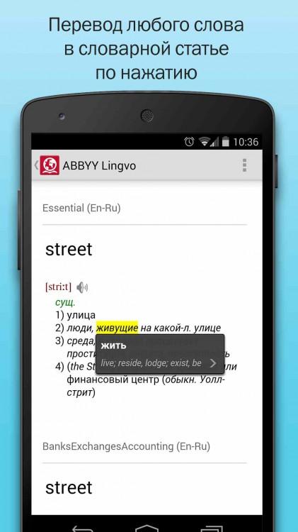 ABBYY Lingvo - 5