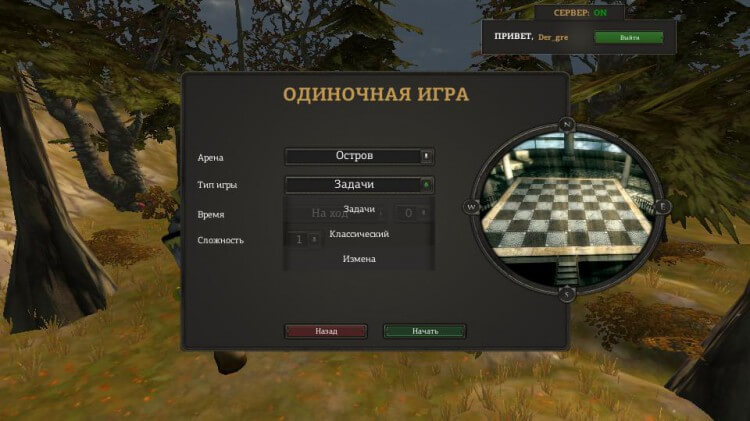 Epic Chess - 3