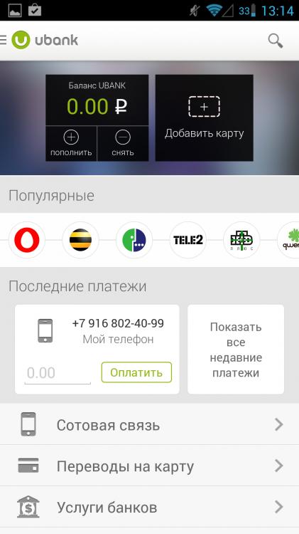 Screenshot_2014-06-27-13-14-42