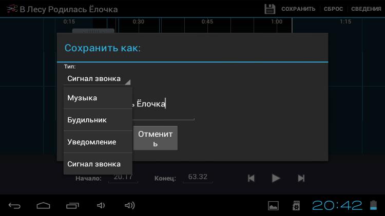 Ringdroid - Android-приложение для создания рингтонов