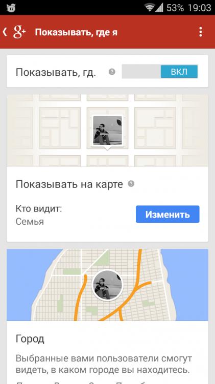 """""""где я"""" в Google Now"""