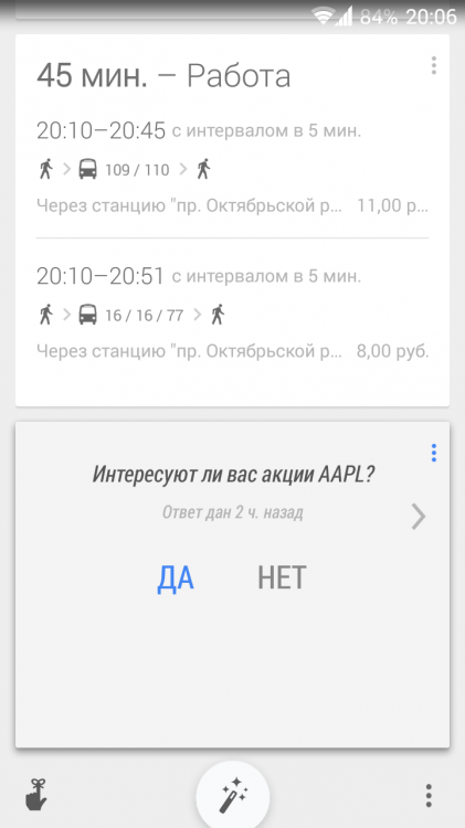 предложения Google Now