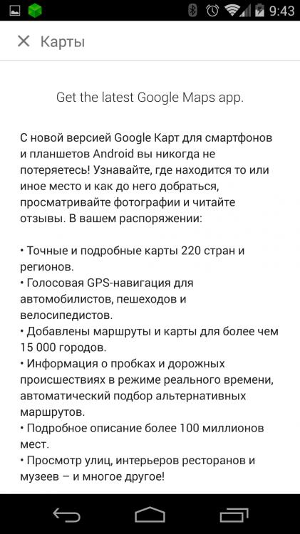 Обновленный дизайн Google Play