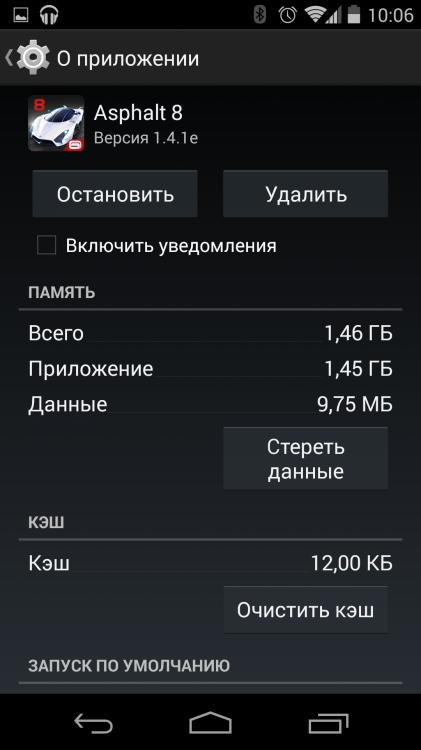 Отключение уведомления в Android