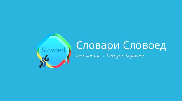 Словоед - лого
