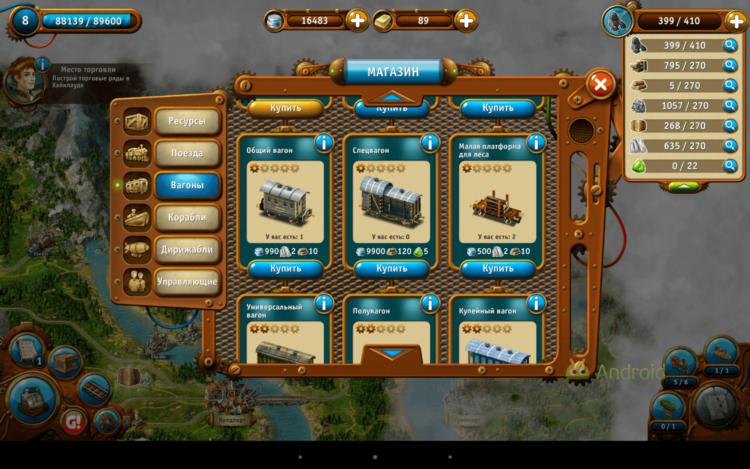 Transport Empire 25