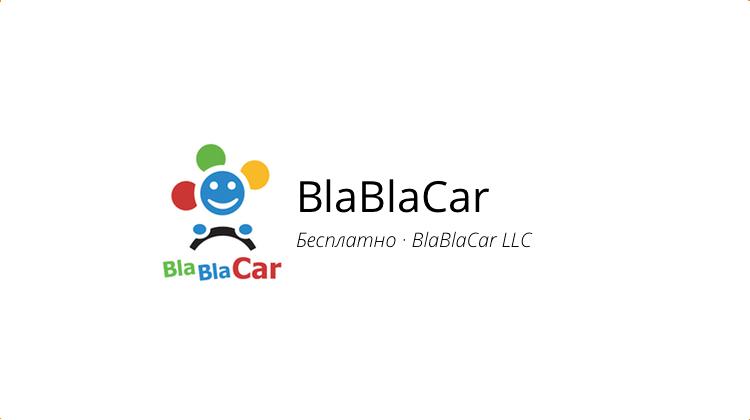 BlaBlaCar - лого