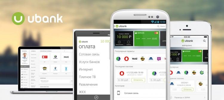 Ubank Приложение Скачать