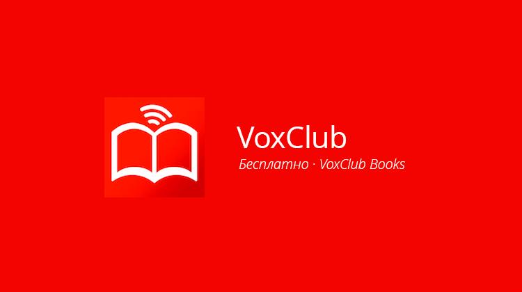 voxclub_logo