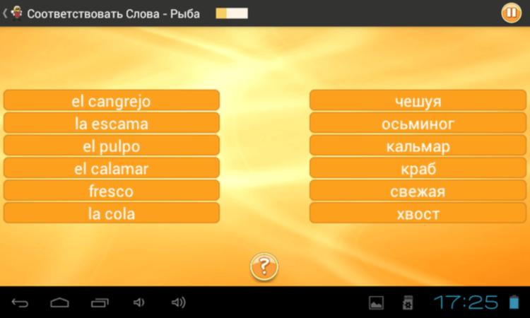 Учим Испанский 6000 Слов для Android