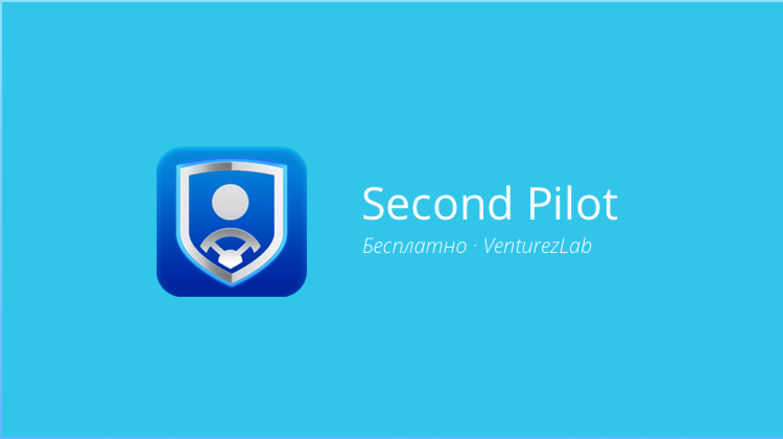 Second Pilot