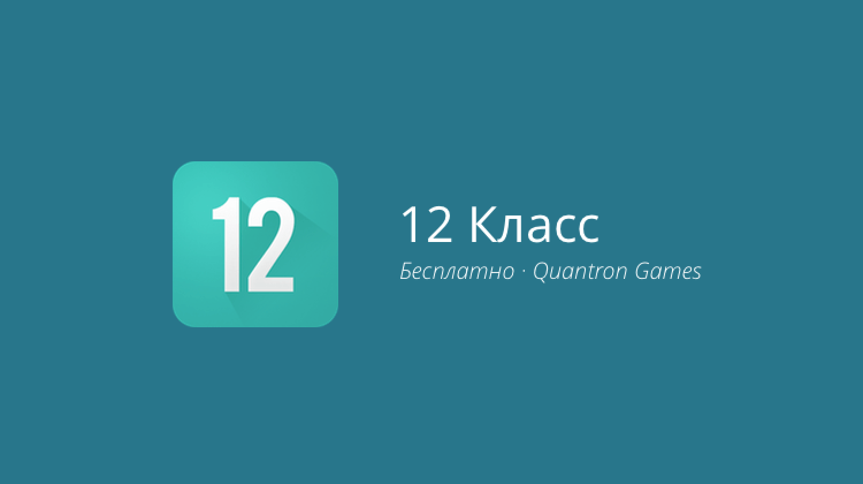 12 Класс