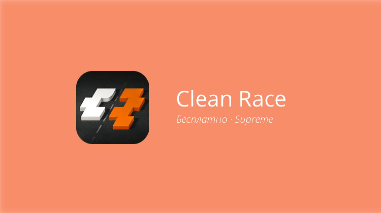 Clean Race