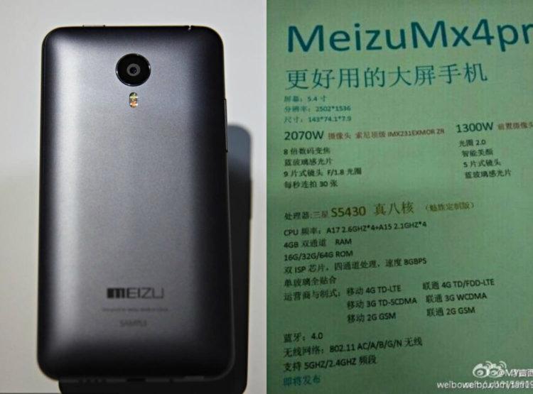 Meizu MX4 Pro и MX4