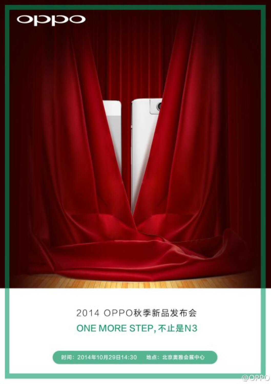 приглашение OPPO