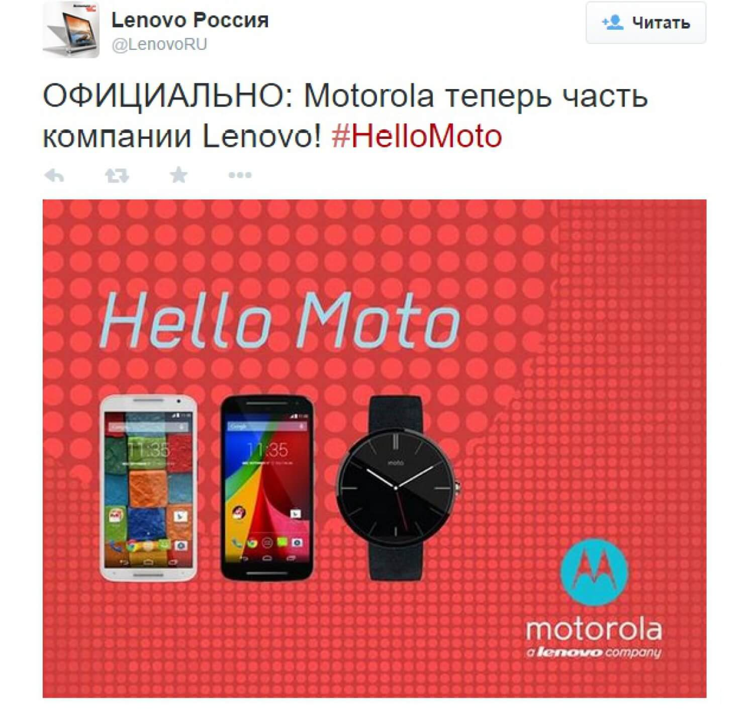 Lenovo and Motorola