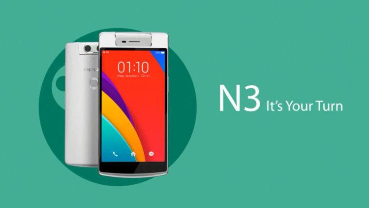 Oppo N3 представлен официально