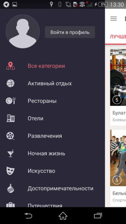 Screenshot_2014-12-02-13-30-36